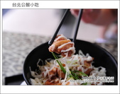 台北公館小吃:DSC_4702.JPG
