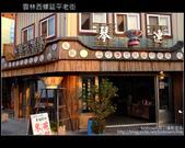 [ 雲林 ] 西螺延平老街、三角大水餃、連琴碗粿:DSCF3169.JPG