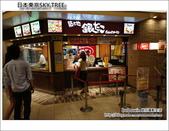 日本東京SKYTREE:DSC06808.JPG