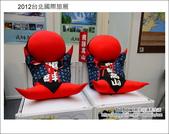 2012台北國際旅展~日本篇:DSC_2547.JPG