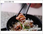 台北公館小吃:DSC_4703.JPG