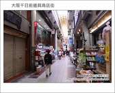 Day1 Part4 大阪千日前道具商店街:DSC_6601.JPG