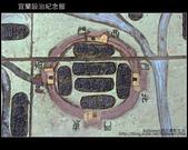 [ 遊記 ] 宜蘭設治紀念館--認識蘭陽發展史:DSCF5372.JPG
