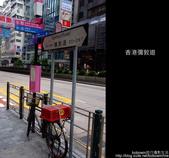 遊記 ] 港澳自由行day2 part1 義順牛奶公司-->銅鑼灣-->時代廣場-->叮噹車 :DSCF8525.JPG