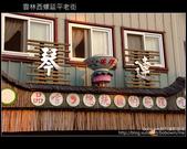 [ 雲林 ] 西螺延平老街、三角大水餃、連琴碗粿:DSCF3170.JPG