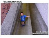 台北公館永福橋下溜滑梯:DSC_1593.JPG