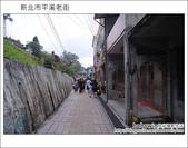 2011.09.18  平溪老街:DSC_3878.JPG