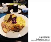 2013.01.12 宜蘭藍屋餐廳:DSC_9332.JPG