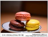 日本心齋橋DALLOYAU 馬卡龍:DSC_6987.JPG