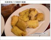 2013.03.17 桃園楊梅八方園:DSC_3537.JPG
