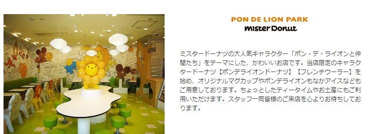 日本東京SKYTREE:PON DE LION PARK.jpg