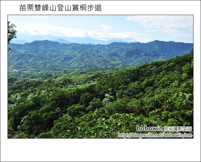 2012.04.29 苗栗雙峰山登山步道:DSC_1980.JPG