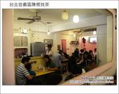 2012.11.04 台北信義區陳根找茶:DSC_2723.JPG