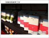 2012.10.10 宜蘭風糖果工房:DSC_1961.JPG