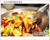 台北內湖鳥窩窩私房菜:DSC_4571.JPG