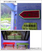 2013.10.05 新竹西瓜莊園:DSC_9505.JPG