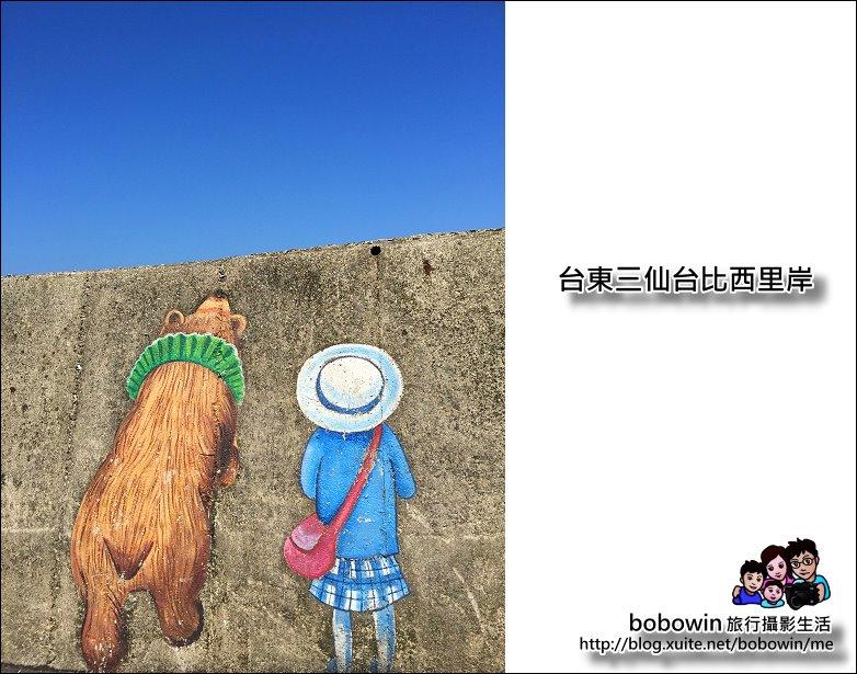 台東三仙台比西里岸找幾米:IMG_0585.JPG