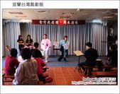 2011.08.20 宜蘭戲劇館:DSC_1738.JPG