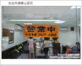2012.07.13 台北內湖員山豆花:DSC03446.JPG