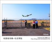 2012.10.04 桃園看飛機~私密景點:DSC_5310.JPG