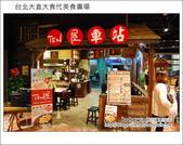 2012.12.20 台北大直大食代美食廣場:DSC_6266.JPG