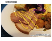 2013.01.12 宜蘭藍屋餐廳:DSC_9333.JPG