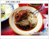 2012.08.05 苗栗公館鶴山飯館:DSC_4300.JPG