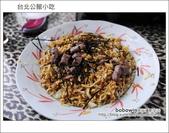 台北公館小吃:DSC_4710.JPG