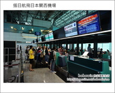Day1 Part1 搭日航飛日本關西機場:DSC04587.JPG