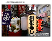 Day1 Part4 大阪千日前道具商店街:DSC_6605.JPG