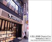 Day1 Part7 大阪心齋橋 Choco Cro:DSC_6695.JPG