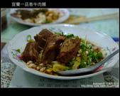 [ 宜蘭好吃 ] 宜蘭一品香牛肉麵:DSCF5363.JPG