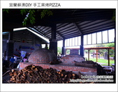 Day2 Part1 宜蘭蘇澳DIY 手工窯烤PIZZA:DSC_5727.JPG