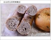 台北好丘貝果專賣店:DSC_0568.JPG