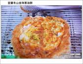 宜蘭冬山老街小吃:DSC_9753.JPG