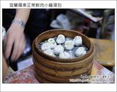 2011.10.16 宜蘭羅東正常鮮肉湯包:DSC_8296.JPG