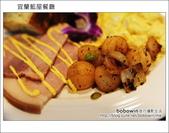 2013.01.12 宜蘭藍屋餐廳:DSC_9334.JPG