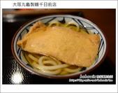 大阪丸龜製麵千日前店:DSC_6629.JPG