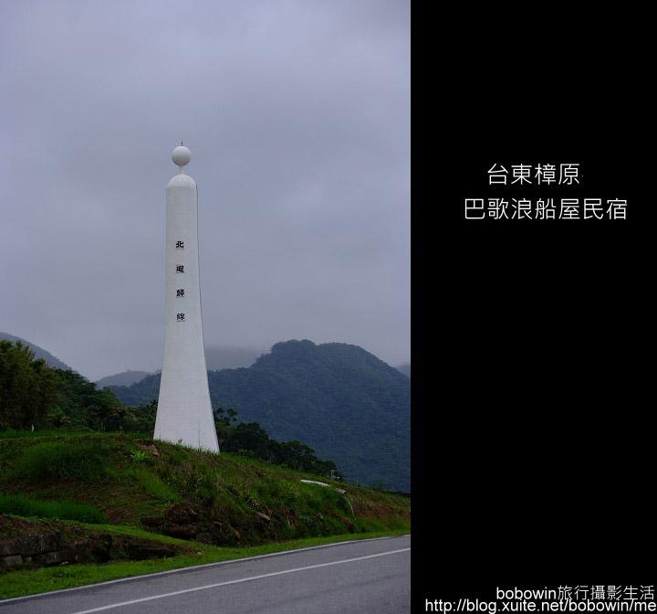 [ 特色民宿  ]  台東樟原--巴歌浪船屋:DSCF9687.JPG