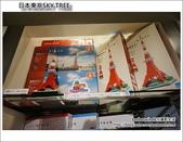 日本東京SKYTREE:DSC06727.JPG