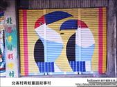 北崙村青蛙童話故事村:DSC_3764.JPG