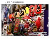 Day1 Part4 大阪千日前道具商店街:DSC_6606.JPG