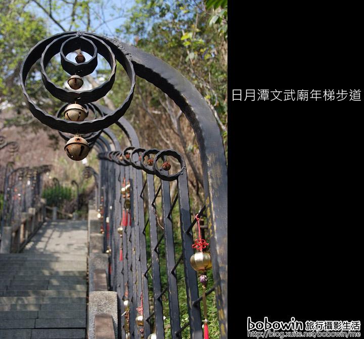 南投日月潭文武廟&年梯步道:DSCF8577.JPG