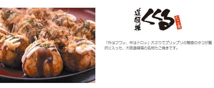 日本東京SKYTREE:道頓堀章魚燒.jpg