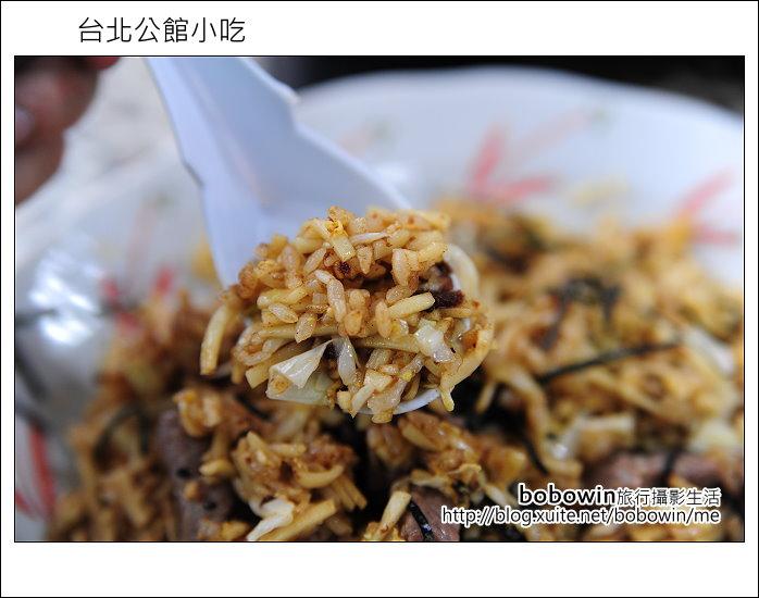 台北公館小吃:DSC_4719.JPG