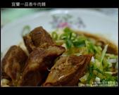 [ 宜蘭好吃 ] 宜蘭一品香牛肉麵:DSCF5365.JPG