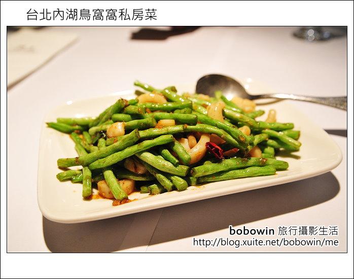 台北內湖鳥窩窩私房菜:DSC_4563.JPG