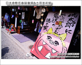 Day3 Part4 長春藤廣場&大原美術館:DSC_8323.JPG