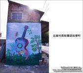 北崙村青蛙童話故事村:DSC_3773.JPG