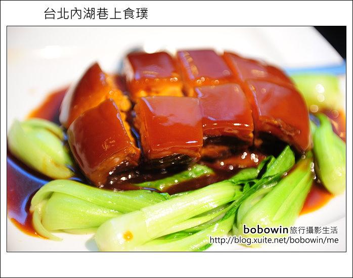 2012.08.12 台北內湖巷上食璞:DSC_4653.JPG